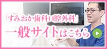 神戸、三宮、西宮の口腔外科なら、すみおか歯科口腔外科